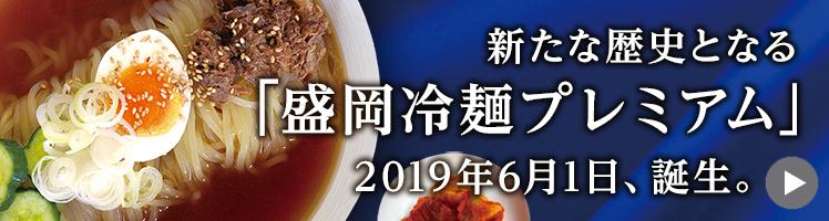 冷麺ダイニングつるしこ>